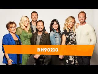 BH90210  трейлер сериала 2019