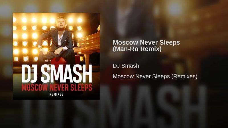 Moscow Never Sleeps (Man-Ro Remix)