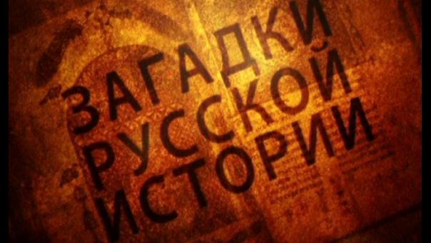 «Загадки русской истории» 8 фильмов (2011)