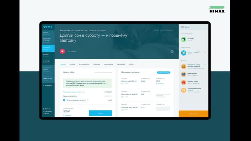 Разработка веб-сервиса для клиентов концерна ЮИТ в России