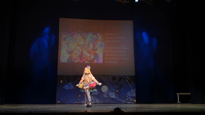 362 BanG Dream! Girls Band Party!: Tsurumaki Kokoro — SunnyDary — Санкт-Петербург