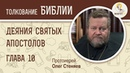 Деяния святых апостолов. Глава 10. Протоиерей Олег Стеняев. Библия