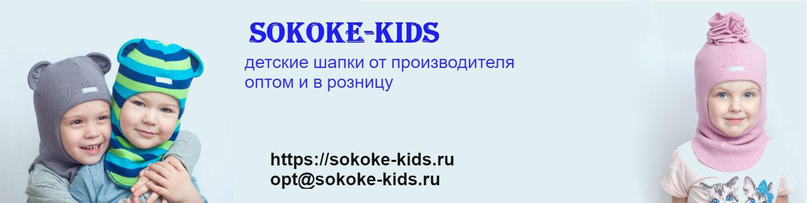 52cf4e77d309 SOKOKE KIDS (Сококе кидс). Детские шапки   ВКонтакте