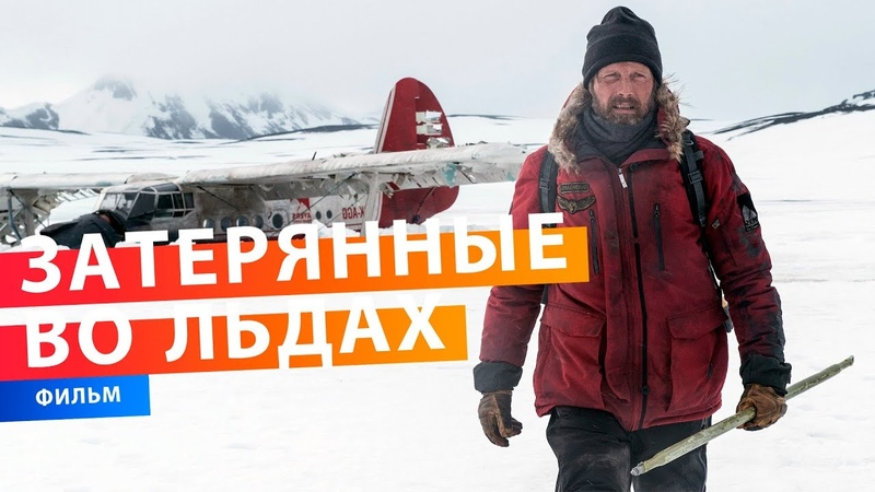 Мадс Миккельсен в фильме Затерянные во льдах