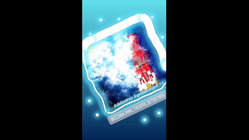 Клоун-мим-ТеатрDETI_VETROV©®мимы/клоуны/театр © ® ✅Один из лучших клоун-мим-театров России и Европы! 🎉