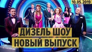 Дизель Шоу  58 НОВЫЙ ВЫПУСК    ЮМОР ICTV