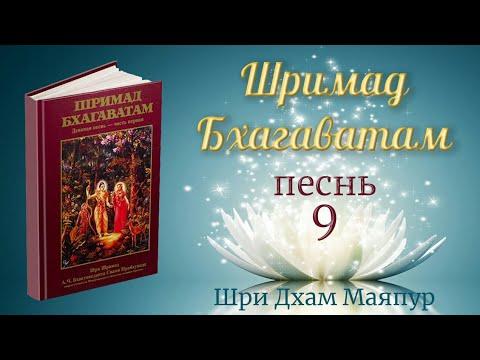 Джананивас прабху Ш Б 9 9 7 Маяпур 6 12 18