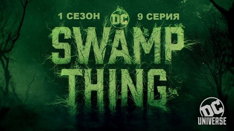 Обзор сериала Болотная тварь 1 сезон 9 серия