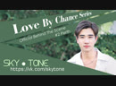 SKY ● TONE Love By Chance Series Official Behind The Scene №2 Perth рус саб