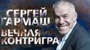 Сергей Гармаш. Вечная контригра