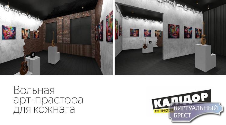 Брестчане собирают деньги на открытие арт-пространства в центре Бреста