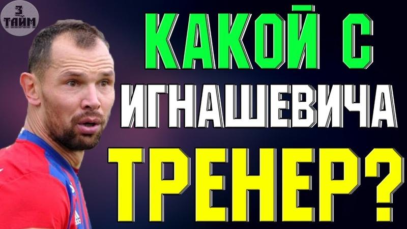 Игнашевич стал главным тренером Торпедо. Где логика ? Новости футбола сегодня