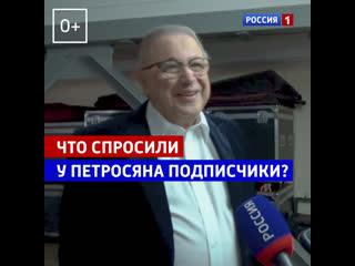Евгений Петросян ответил на вопросы подписчиков  Россия 1
