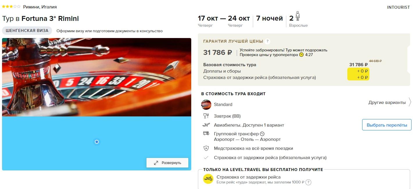 Туры из Москвы в Италию на 7/14 ночей от 15900/18300 рублей в октябре
