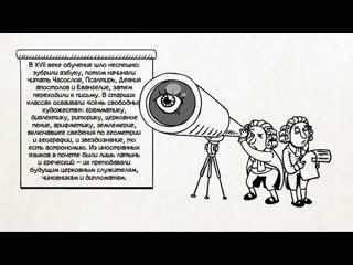 Вежливые русские как менялось образование в россии ? (серия 48)