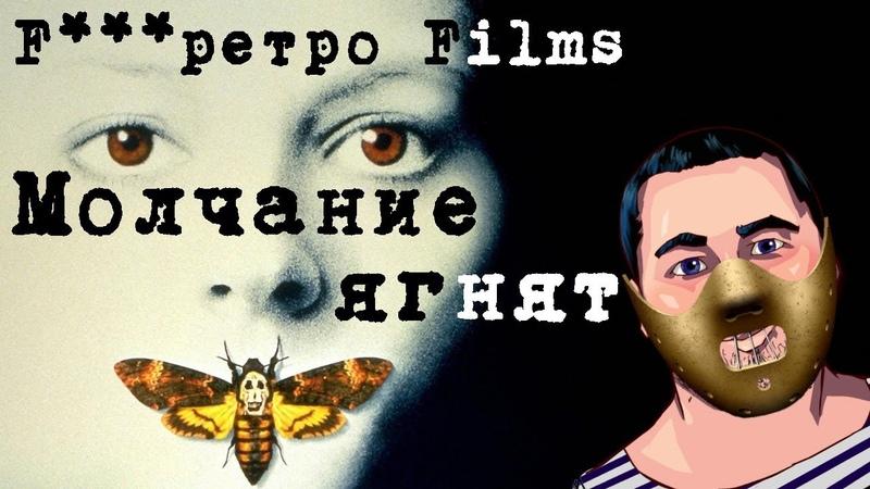 F***Ретро Films МОЛЧАНИЕ ЯГНЯТ The Silence of the Lambs
