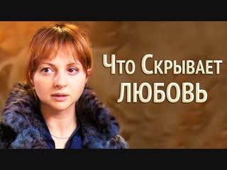 Что скрывает любовь HD Фильм, 2010,Детектив,Мелодрама, 720p