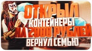 ОТКРЫЛ КОНТЕЙНЕРЫ НА 2000 РУБЛЕЙ   ВЕРНУЛ СЕМЬЮ ПОСЛЕ ВЗЛОМА АККАУНТА - DIAMOND RP