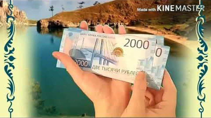 Билеты Банка России. Или деньги, национальная валюта ЦБ?