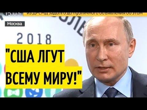 Путин ответил на ультматум США по ДРСМД. Срочно!