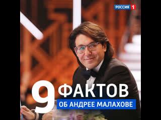Факты об Андрее Малахове  Судьба человека  Россия 1