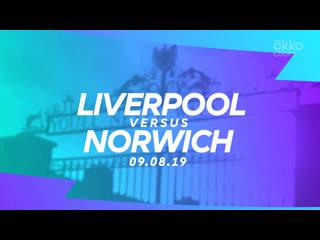 Ливерпуль  Норвич  | 1 тур Английской Премьер-лиги 2019/20 | Okko Спорт