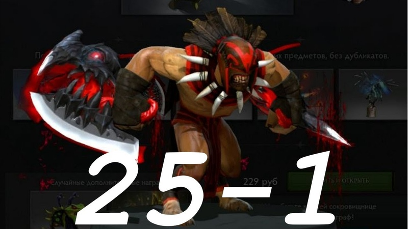 25 1 на БЛУДСИКЕРЕ с ДРУГОМ Bloodseeker Dota 2