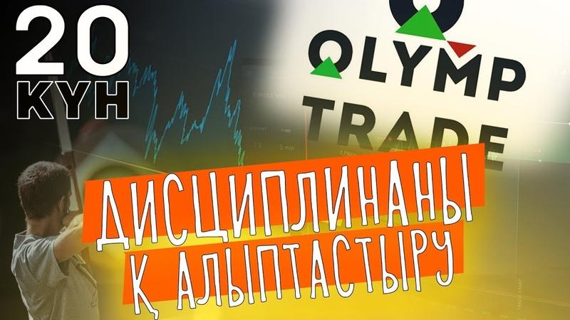 20 күн Олимп Трэйд платформасында сауда жасау Бинарный опцион