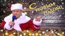 Новый Год! Новогодние шутки от Квартала 95 - Угарал Весь Зал! Юмор Пародия Приколы