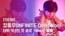 [인터뷰] 장동우(DongWoo), 데뷔 9년만 첫 솔로 타이틀곡 'News' 발표한 인피니트(INFINITE) 둘째