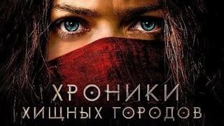 Хроники хищных городов. 2018.   фантастика, фэнтези, боевик