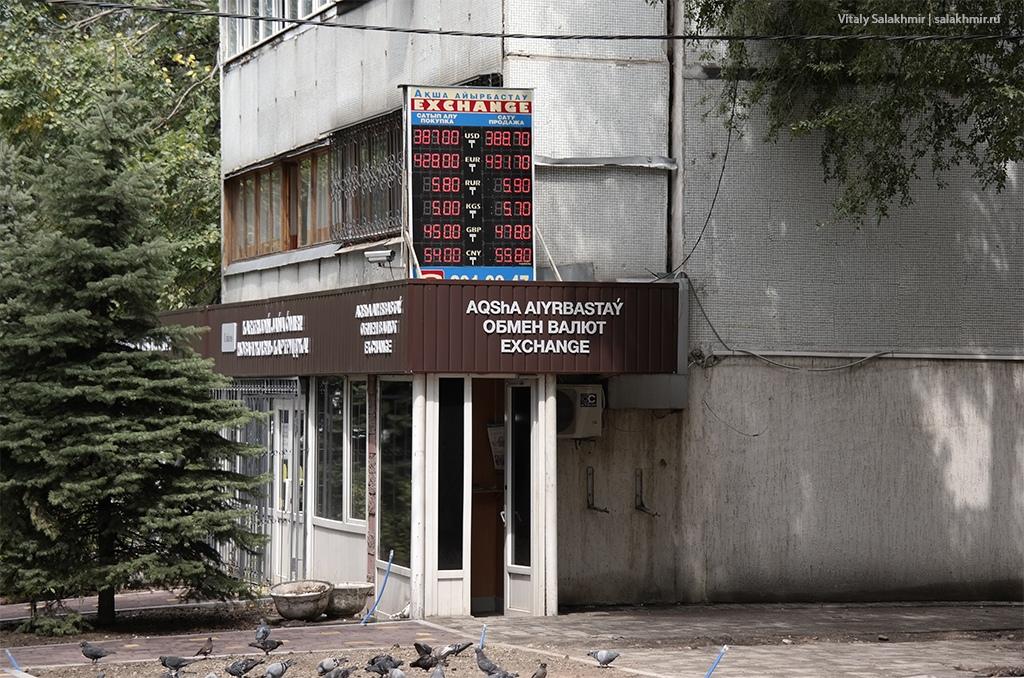 Курс валют, проспект Достык 2019