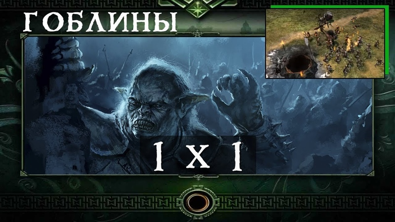 Властелин колец - ЭПИЧНАЯ БИТВА за Средиземье! [Гоблин] vs [Гоблин] Lord Of The Rings Bfme 2