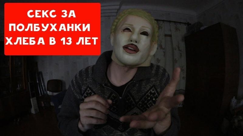 СЕКС ЗА ПОЛБУХАНКИ ХЛЕБА В 13 ЛЕТ ОТ ГОЛОДА | ХИККАН №1