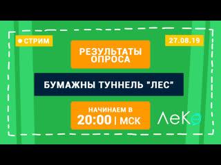 """ЛеКо """"По опросу"""" Бумажны туннель """"Лес"""""""