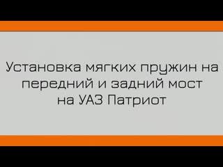Недорогая мягкая подвеска на УАЗ Патриот