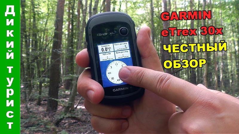 GARMIN eTrex 30x честный обзор навигатора сравнение с Garmin GPSmap 62 64