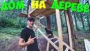 Строю огромный дом на дереве Из досок в Карпатах 1 Часть