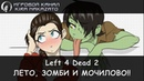 Left 4 Dead 2: Летние каникулы на сервере!! (M60 Massacre RPG-Nightwolf)