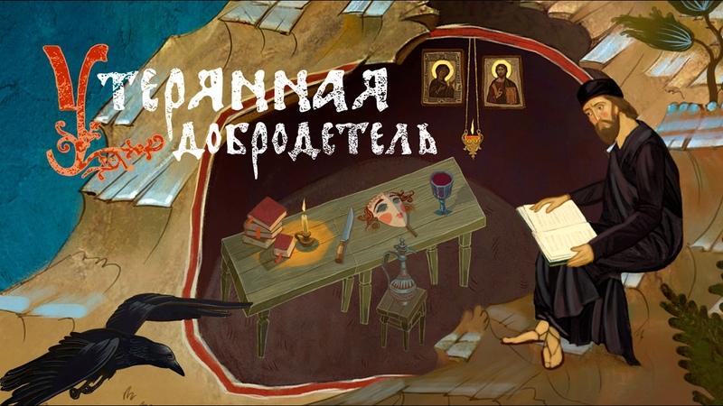 Уникальный православный фильм УТЕРЯННАЯ ДОБРОДЕТЕЛЬ!