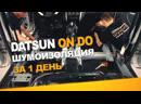 Шумоизоляция Datsun On Do за 1 день Уровень Экстра АвтоШум