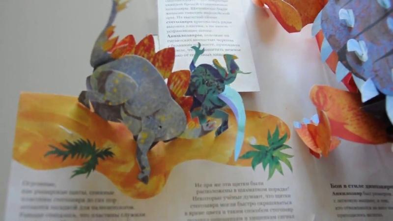 Энциклопедия древностей. Динозавры
