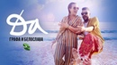 Grafa Beloslava - Да (Official video)