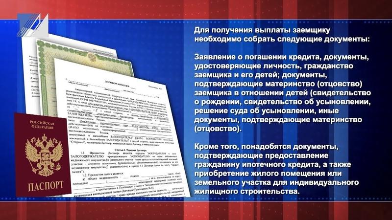 450 000 рублей на погашение ипотеки