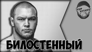 УШИ КУТЮРА.Сергей Билостенный. Детство. ACA. UFC. Россия.