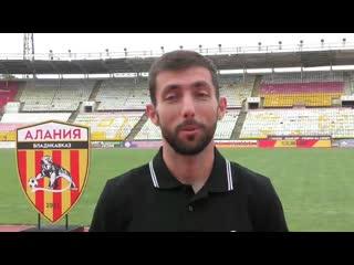 Первое интервью Азамата Засеева в качестве игрока ФК Алания