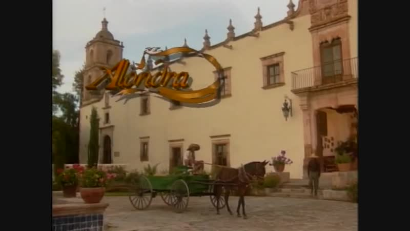 Алондра 138 серия
