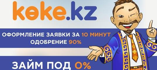 Акшамат онлайн займ в казахстане