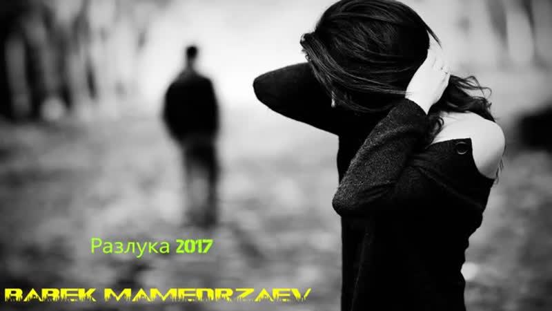 Babek Mamedrzaev Разлука 2017 360 X 640 mp4