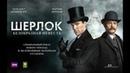 Шерлок Безобразная невеста трейлер фильма